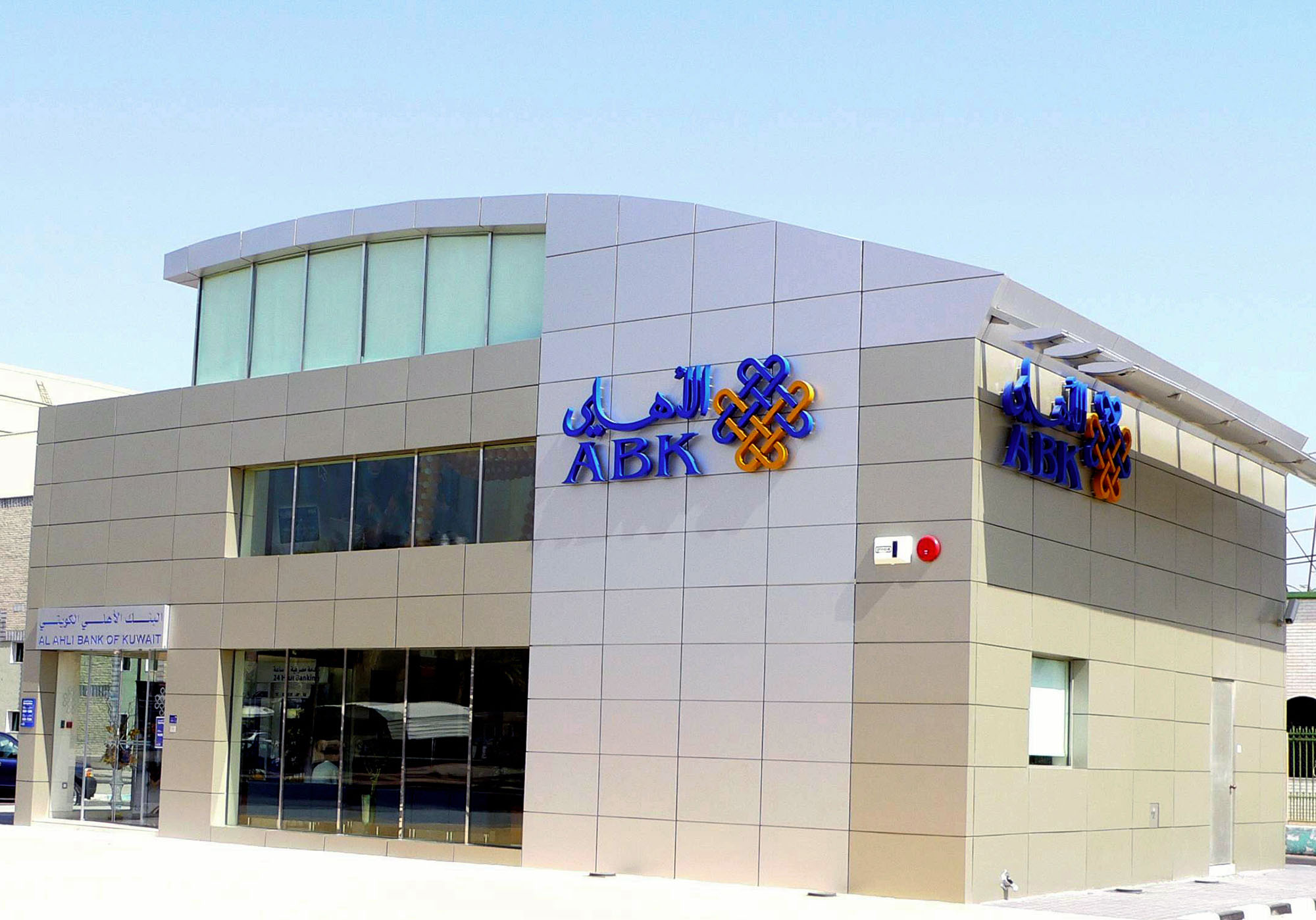 Al Ahli Bank Branches